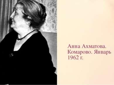 Анна Ахматова. Комарово. Январь 1962 г.