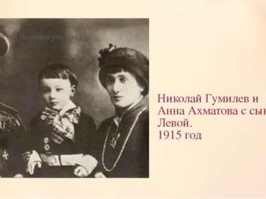 Николай Гумилев и Анна Ахматова с сыном Левой. 1915 год