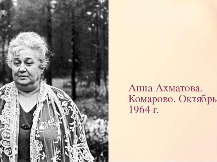 Анна Ахматова. Комарово. Октябрь 1964 г.