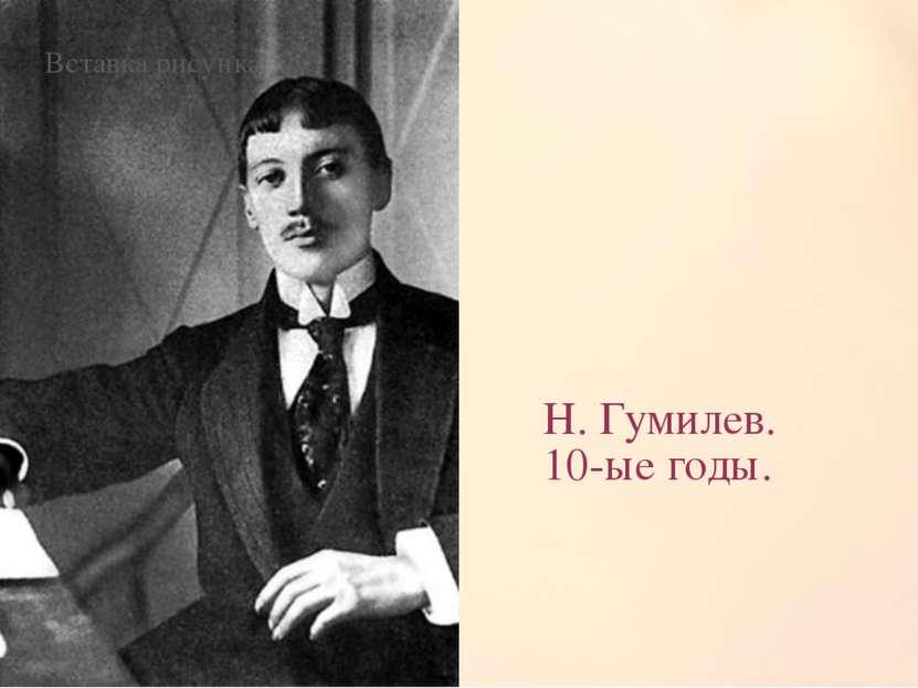 Н. Гумилев. 10-ые годы.