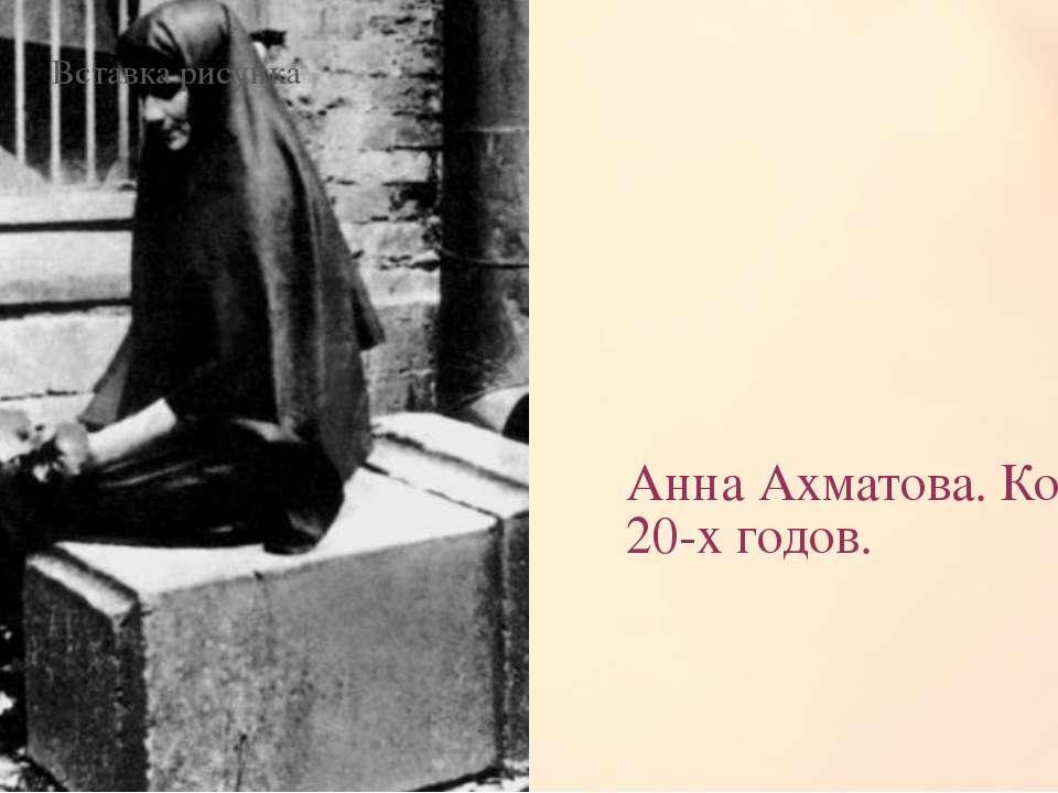 Анна Ахматова. Конец 20-х годов.