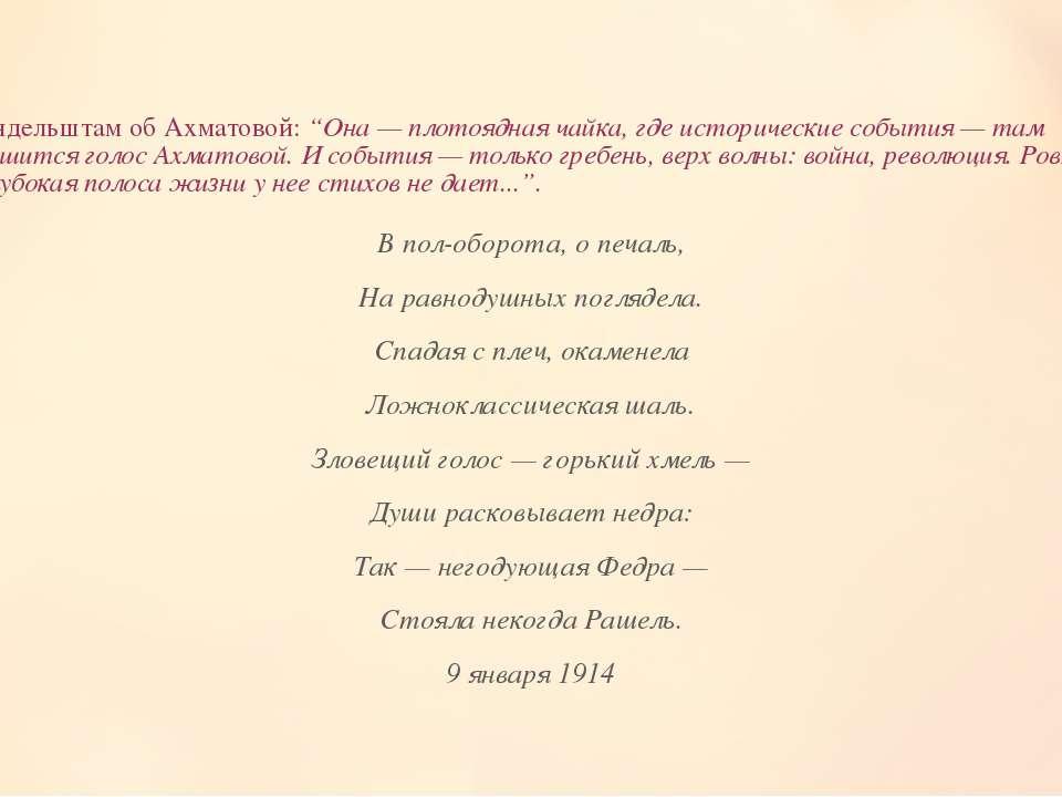 """Мандельштам об Ахматовой: """"Она — плотоядная чайка, где исторические события —..."""