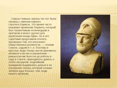 Самые главные законы тех лет были связаны с именем первого стратегаПерикла. ...