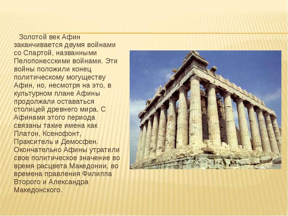 Золотой век Афин заканчивается двумя войнами со Спартой, названными Пелопонес...