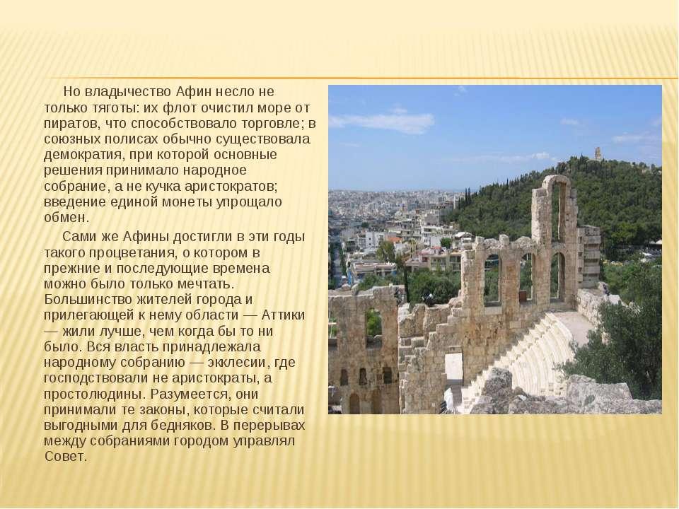 Но владычество Афин несло не только тяготы: их флот очистил море от пиратов, ...