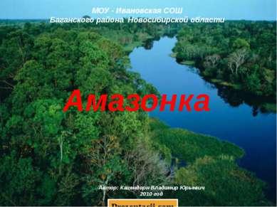 Амазонка МОУ - Ивановская СОШ Баганского района Новосибирской области Автор: ...