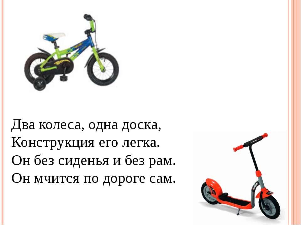 Два колеса, одна доска, Конструкция его легка. Он без сиденья и без рам. Он м...