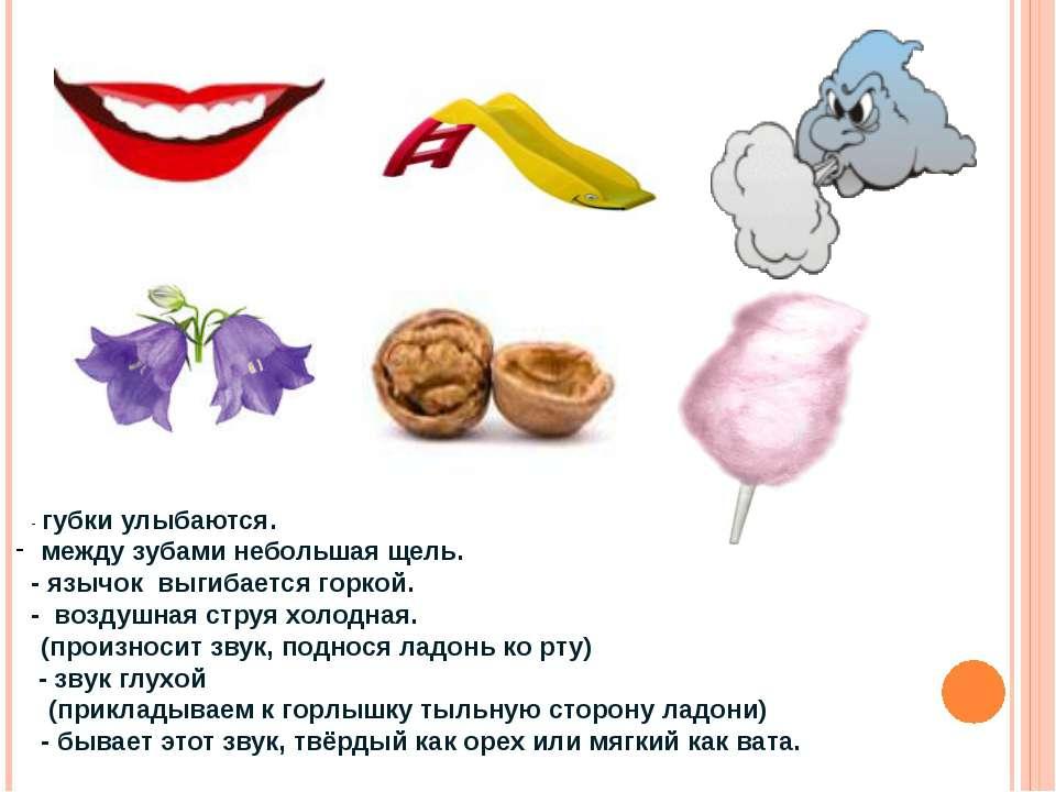 """Посмотри и скажи, что делают губки при произношении звука """"с""""? - губки улыбаю..."""