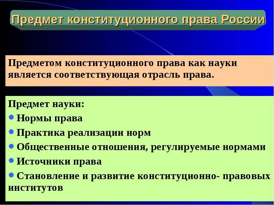 Предмет конституционного права России Предметом конституционного права как на...