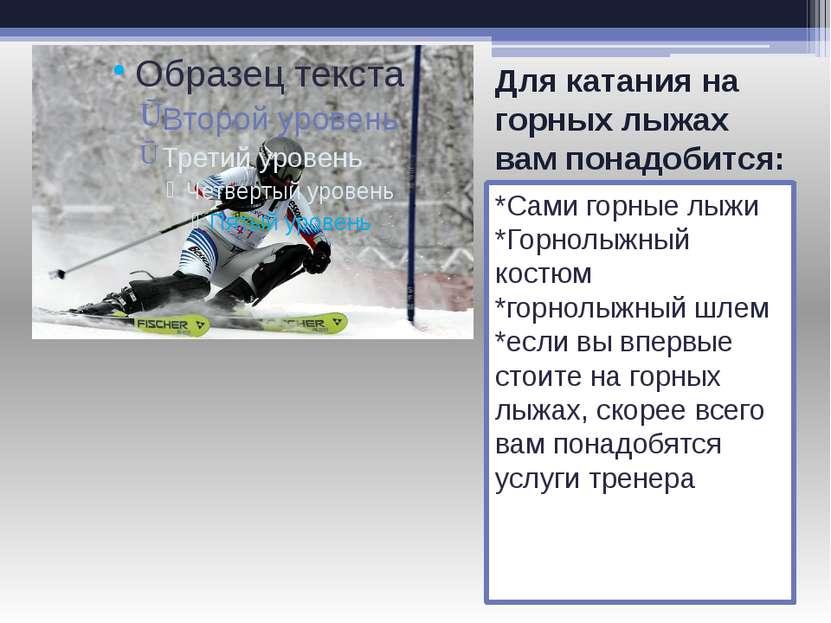 Поздравление лыжи