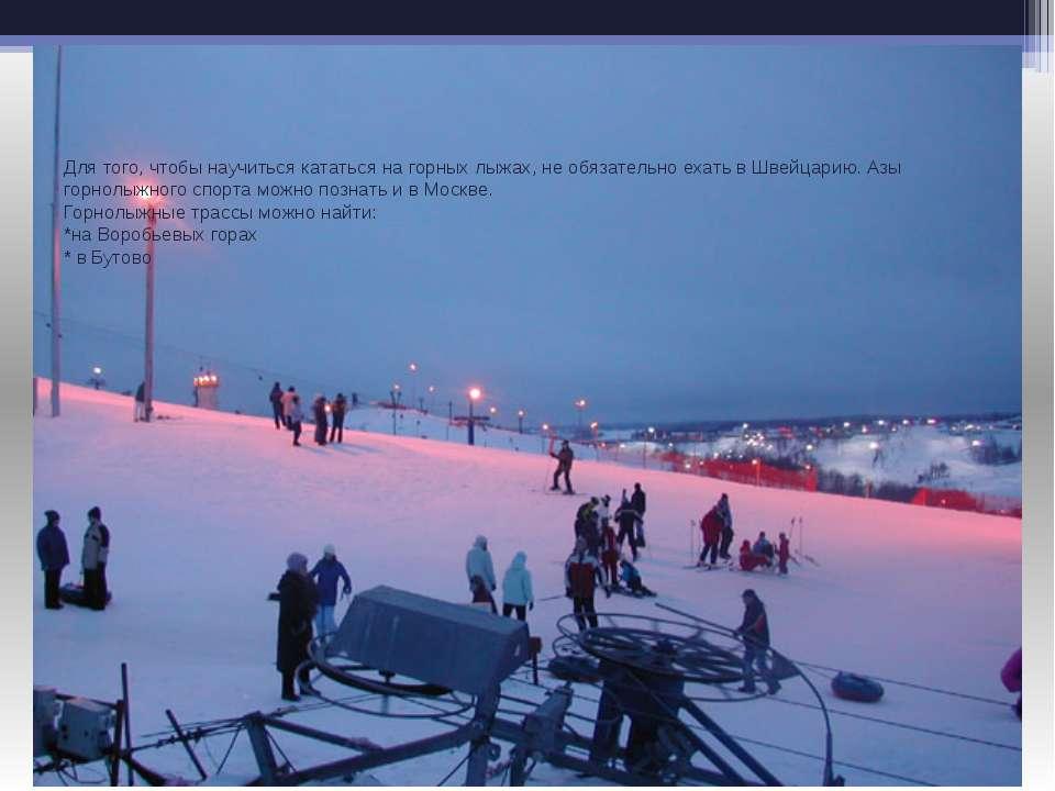 Для того, чтобы научиться кататься на горных лыжах, не обязательно ехать в Шв...