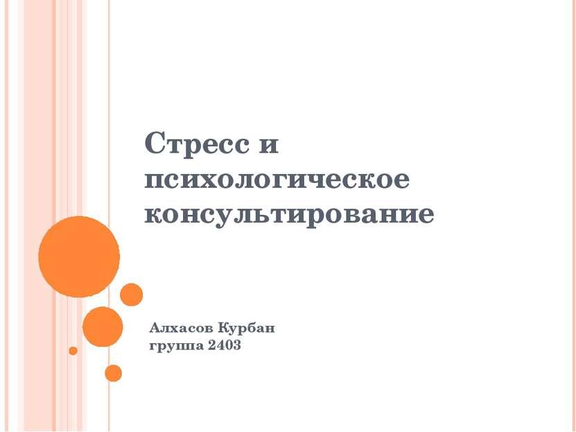 Стресс и психологическое консультирование Алхасов Курбан группа 2403