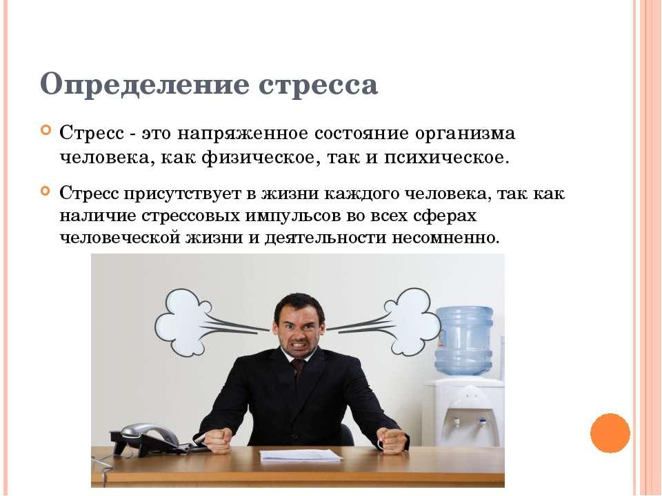 Определение стресса Стресс - это напряженное состояние организма человека, ка...