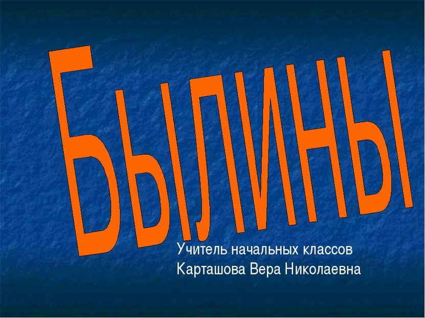 Учитель начальных классов Карташова Вера Николаевна