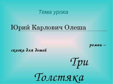 Тема урока Юрий Карлович Олеша роман – сказка для детей Три Толстяка