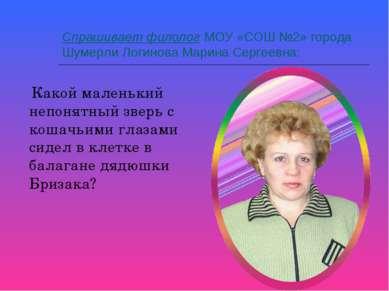 Спрашивает филолог МОУ «СОШ №2» города Шумерли Логинова Марина Сергеевна: Как...