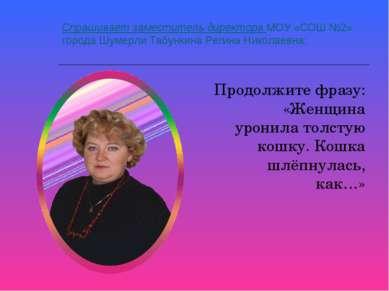 Спрашивает заместитель директора МОУ «СОШ №2» города Шумерли Табункина Регина...