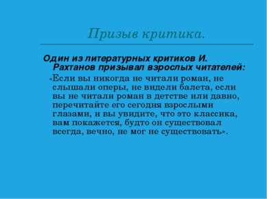Призыв критика. Один из литературных критиков И. Рахтанов призывал взрослых ч...