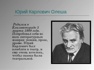 Юрий Карлович Олеша Родился в Елизаветграде 3 марта 1899 года. Попробовал себ...