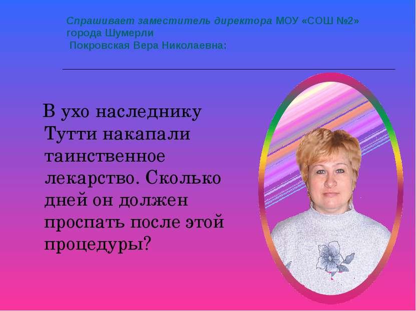 Спрашивает заместитель директора МОУ «СОШ №2» города Шумерли Покровская Вера ...