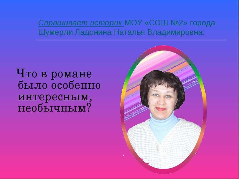 Спрашивает историк МОУ «СОШ №2» города Шумерли Ладонина Наталья Владимировна:...