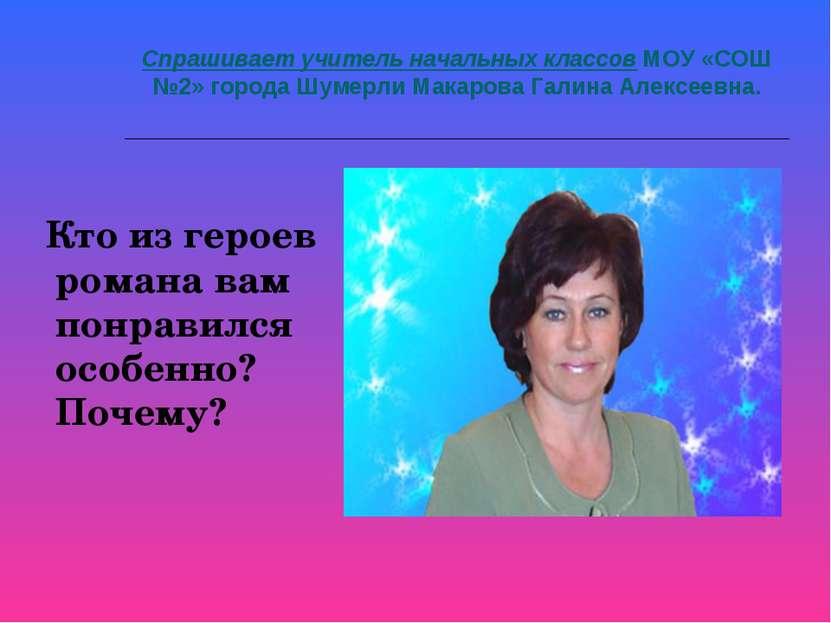 Спрашивает учитель начальных классов МОУ «СОШ №2» города Шумерли Макарова Гал...