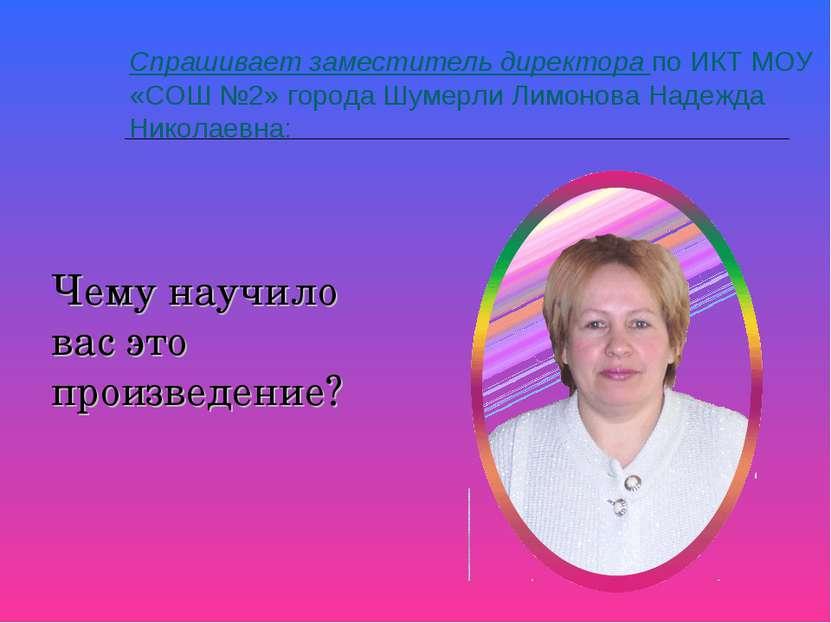 Спрашивает заместитель директора по ИКТ МОУ «СОШ №2» города Шумерли Лимонова ...