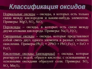Нормальные оксиды – оксиды, в которых есть только связи между кислородом и ка...