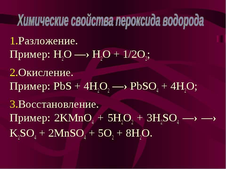 Разложение. Пример: H2O —› H2O + 1/2O2; Окисление. Пример: PbS + 4H2O2 —› PbS...