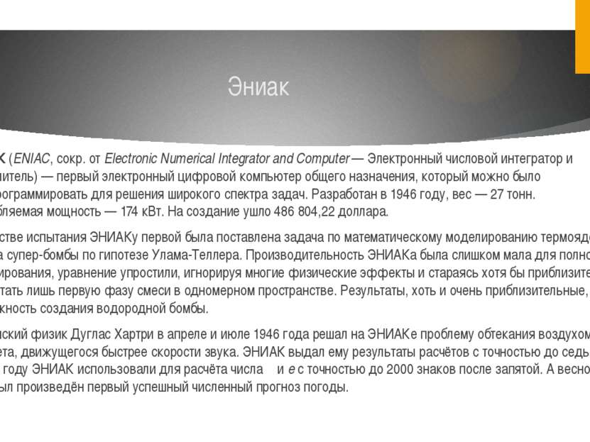Эниак ЭНИАК (ENIAC, сокр. от Electronic Numerical Integrator and Computer — Э...