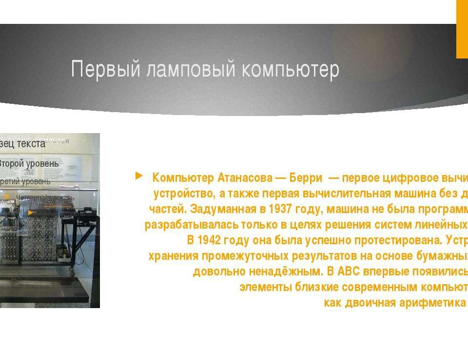 Первый ламповый компьютер Компьютер Атанасова — Берри— первое цифровое вычи...