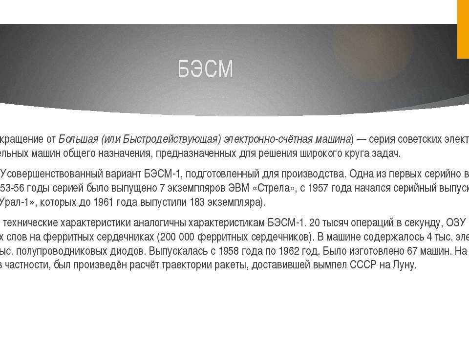 БЭСМ БЭСМ(сокращение отБольшая (или Быстродействующая) электронно-счётная м...