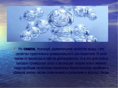 Но самое, пожалуй, удивительное свойство воды – это свойство практически унив...