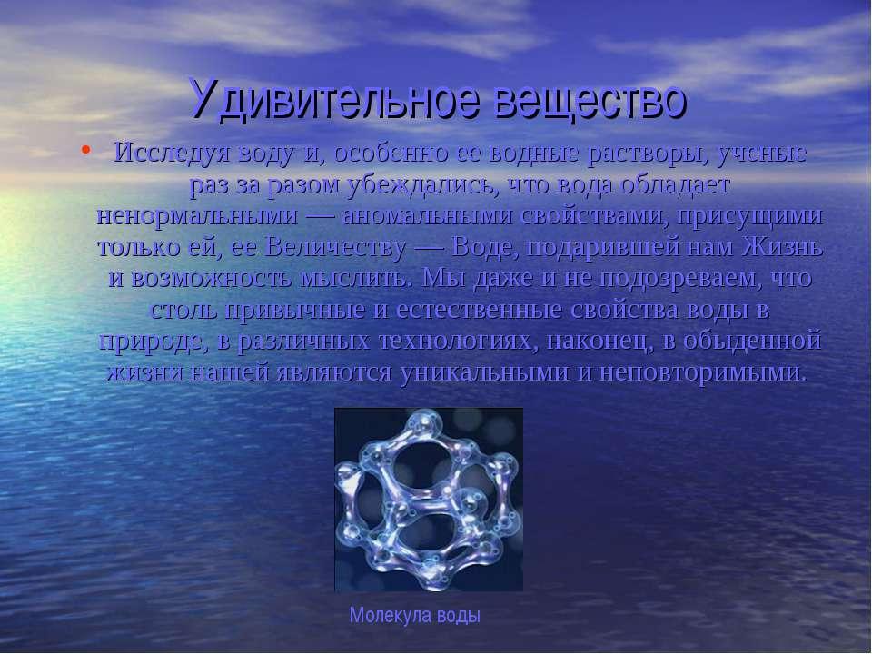Удивительное вещество Исследуя воду и, особенно ее водные растворы, ученые ра...