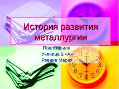 История развития металлургии Подготовила Ученица 9 «А» Ревина Мария