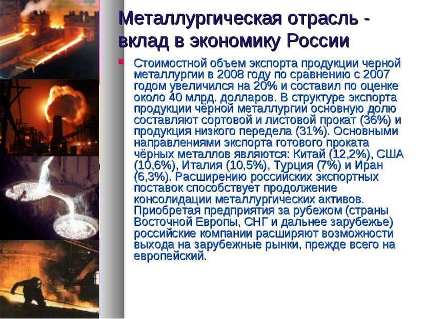 Металлургическая отрасль - вклад в экономику России Стоимостной объем экспорт...