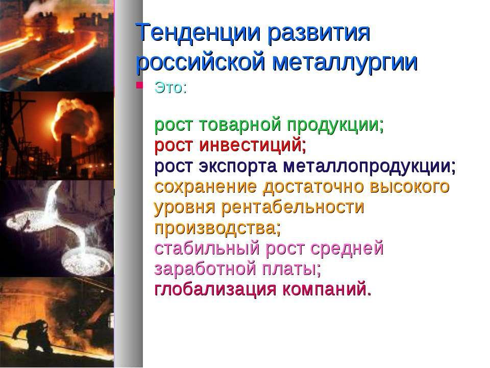 Тенденции развития российской металлургии Это: рост товарной продукции; рост ...