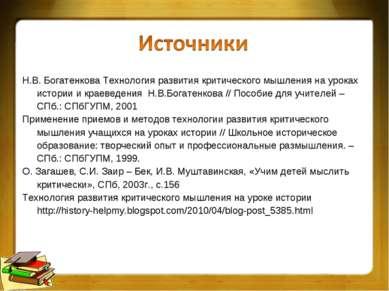 Н.В. Богатенкова Технология развития критического мышления на уроках истории ...