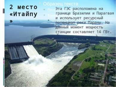 Эта ГЭС расположена на границе Бразилии и Парагвая и использует ресурсный пот...