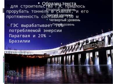 для строительства ГЭС пришлось прорубать тоннель в скалах, и его протяженност...