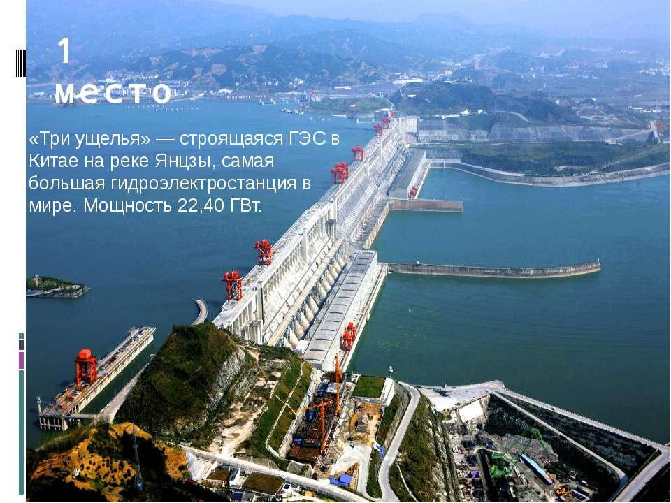 «Три ущелья» — строящаяся ГЭС в Китае на реке Янцзы, самая большая гидроэлект...