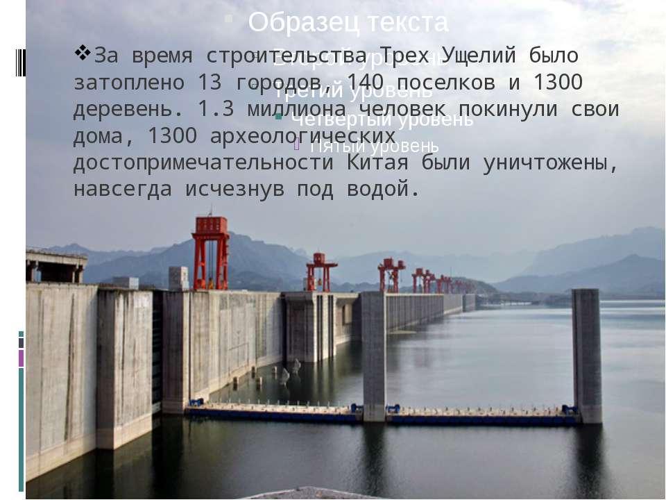 За время строительства Трех Ущелий было затоплено 13 городов, 140 поселков и ...