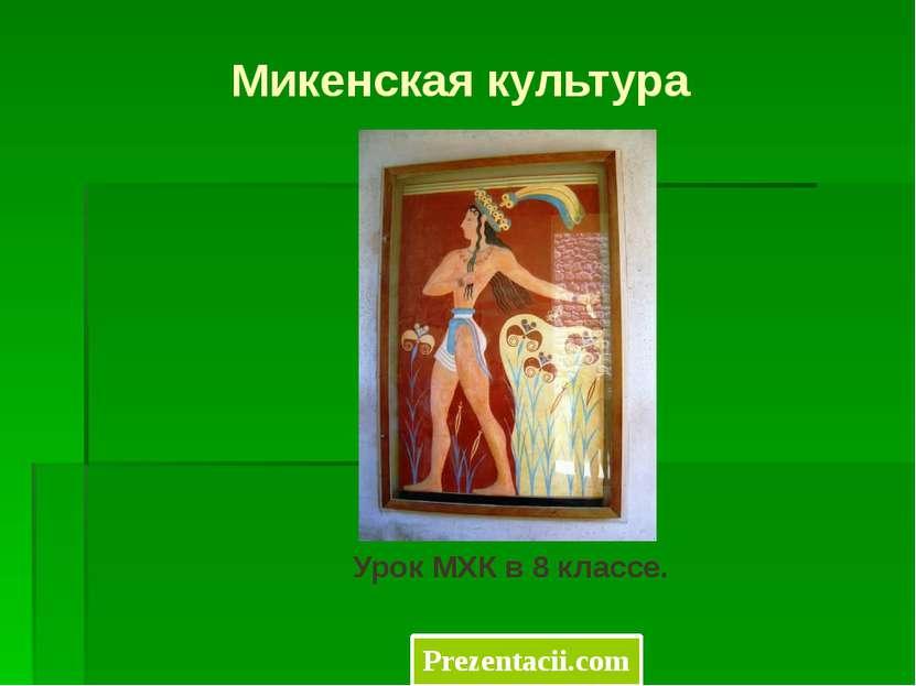 Микенская культура Урок МХК в 8 классе. Prezentacii.com