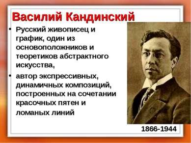 Василий Кандинский Русский живописец и график, один из основоположников и тео...