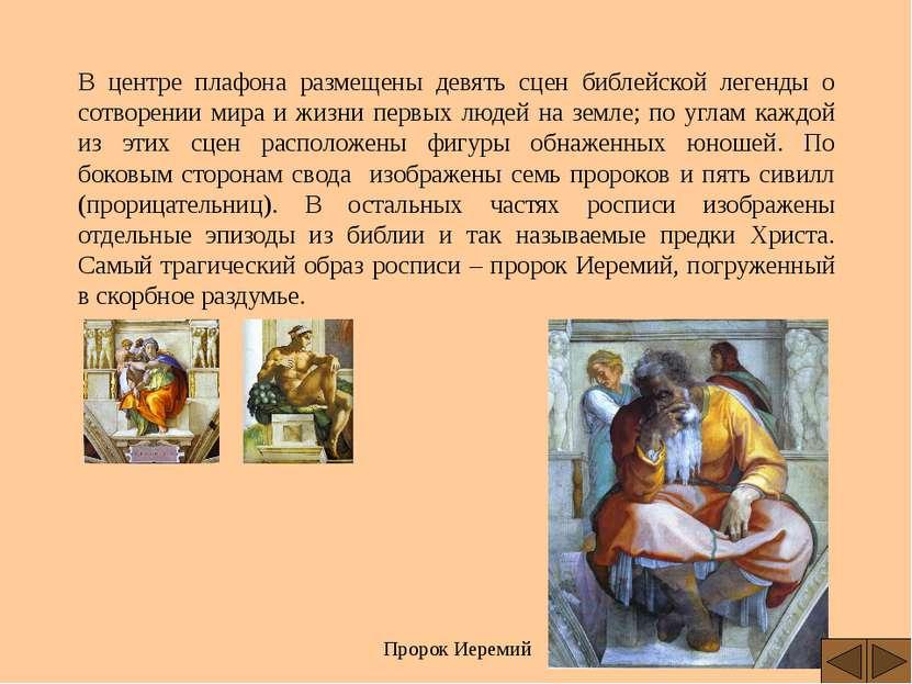 В центре плафона размещены девять сцен библейской легенды о сотворении мира и...