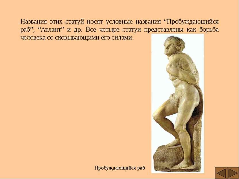 """Названия этих статуй носят условные названия """"Пробуждающийся раб"""", """"Атлант"""" и..."""