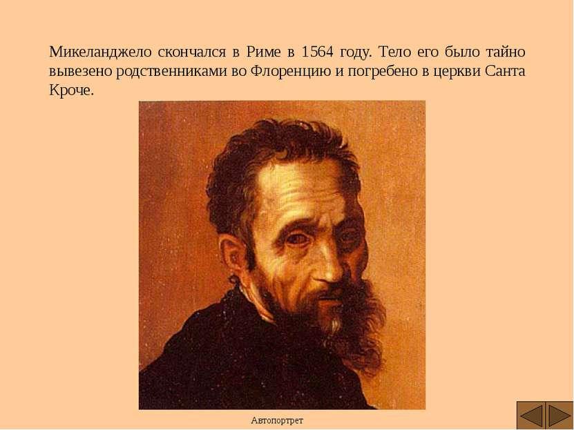 Микеланджело скончался в Риме в 1564 году. Тело его было тайно вывезено родст...