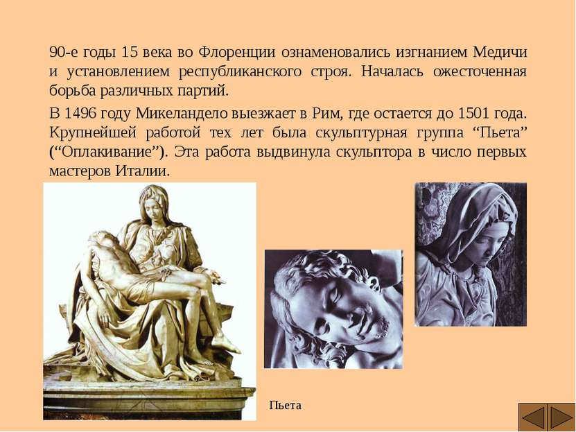 90-е годы 15 века во Флоренции ознаменовались изгнанием Медичи и установление...