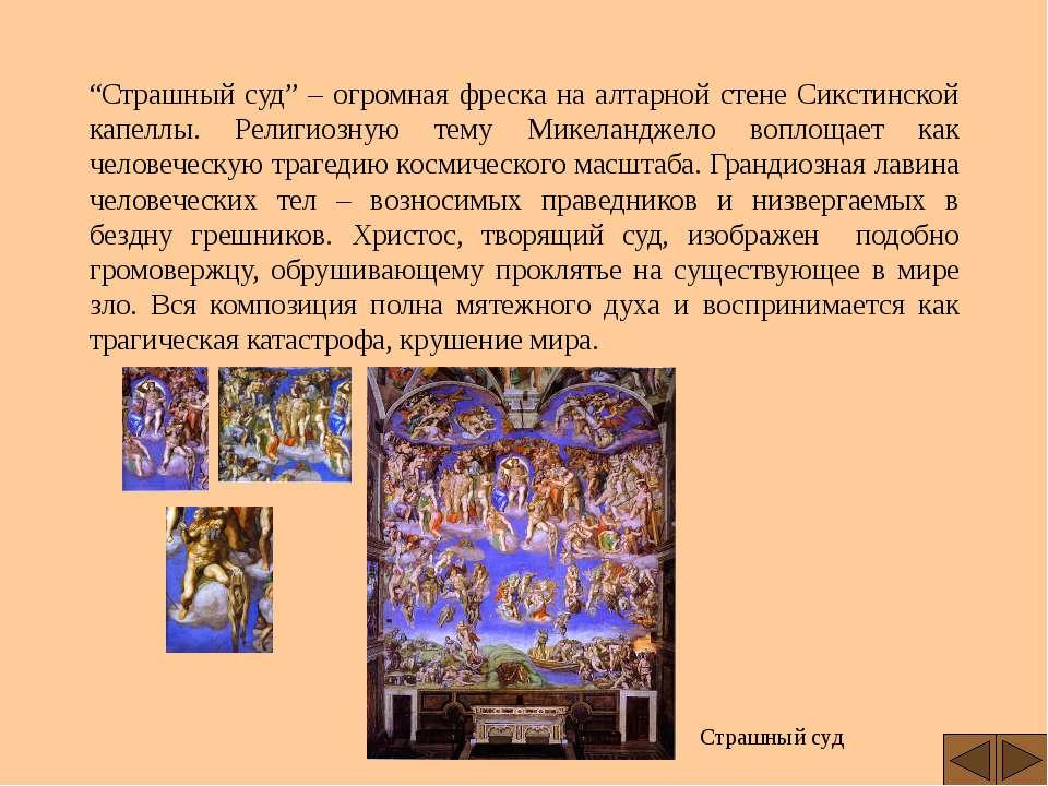 """""""Страшный суд"""" – огромная фреска на алтарной стене Сикстинской капеллы. Религ..."""