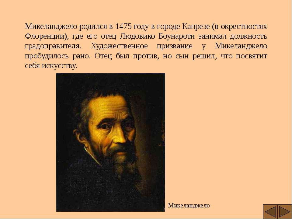 Микеланджело родился в 1475 году в городе Капрезе (в окрестностях Флоренции),...